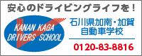 石川県加南自動車学校